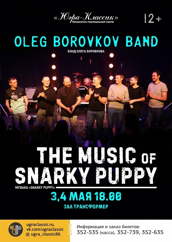 Концерт «Snarky Puppy Tribute»