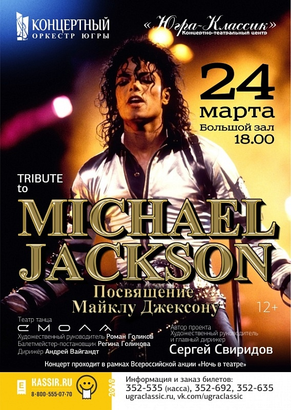 Концерт «Tribute to Michael Jackson»